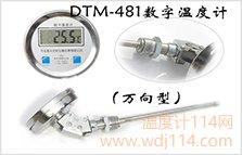 万向型数字温度计DTM-481