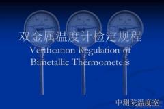 双金属温度计怎么检定详解